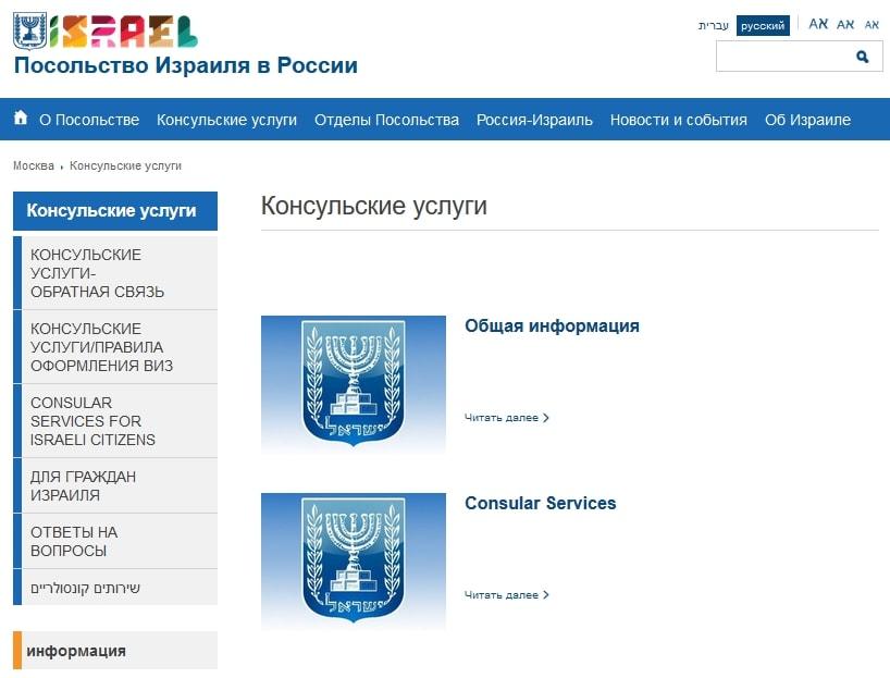 консульство израиля в москве