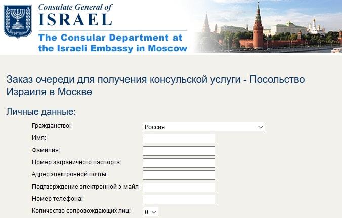 Запись в посольство Израиля в Москве