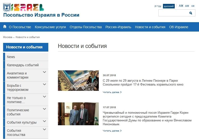 консульство израиля в москве официальный сайт