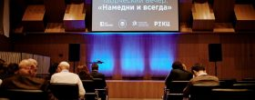 Творческий вечер с Леонидом Парфеновым