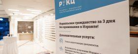 Закрытый концерт Юрия Башмета в Еврейском религиозно-культурном центре «Жуковка»