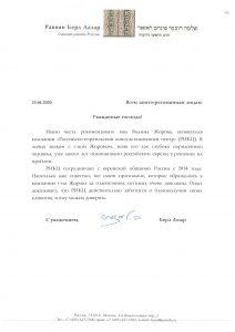 Рекомендация от главного Раввина РФ Берла Лазара