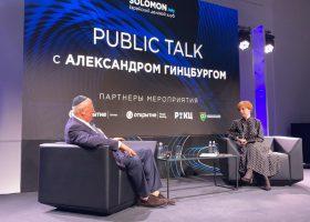 РИКЦ принял участие в дискуссии Public Talk с Александром Гинцбургом
