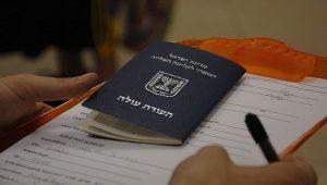 министерство абсорбции израиль