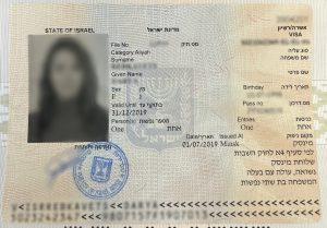 документы для ПМЖ в Израиле
